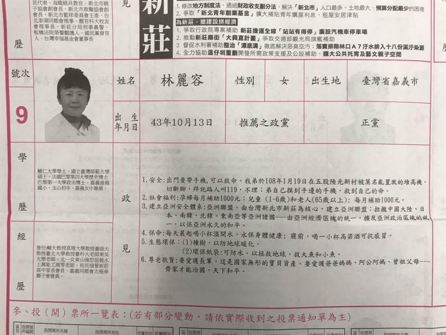 正黨第四選區候選人林麗容列出6項政見,許多都是耳熟能詳、宛如媽媽經的叮嚀。(譚宇哲攝)