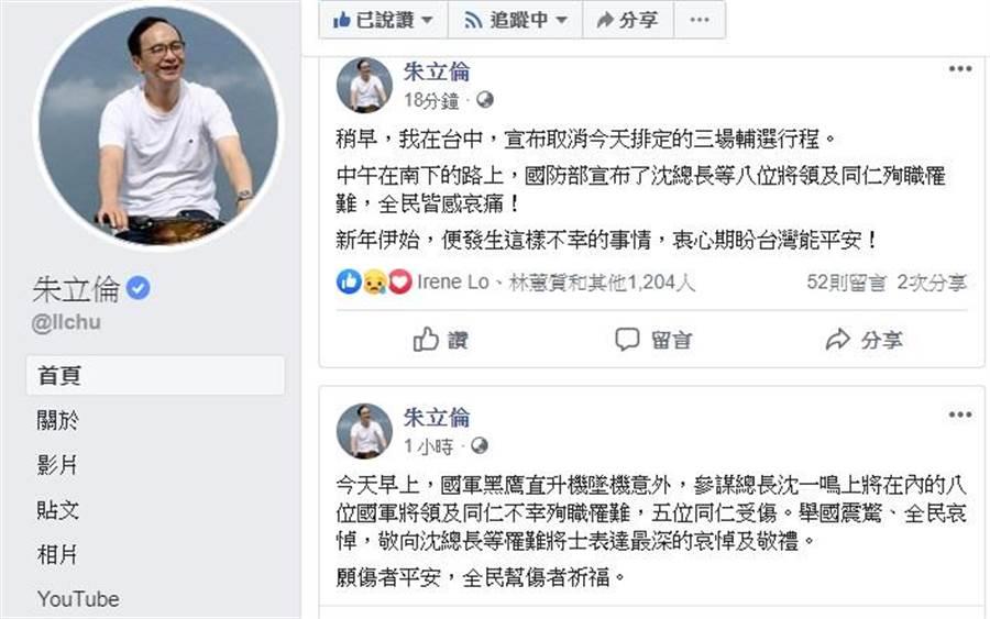 朱立倫在臉書宣布取消下午輔選行程。(摘自朱立倫臉書)