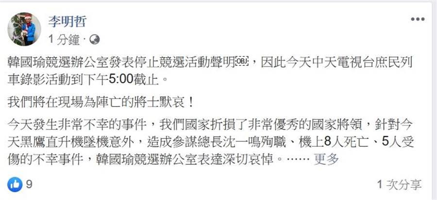 韓國瑜取消今晚西螺的現場節目行程。(取自李明哲臉書)