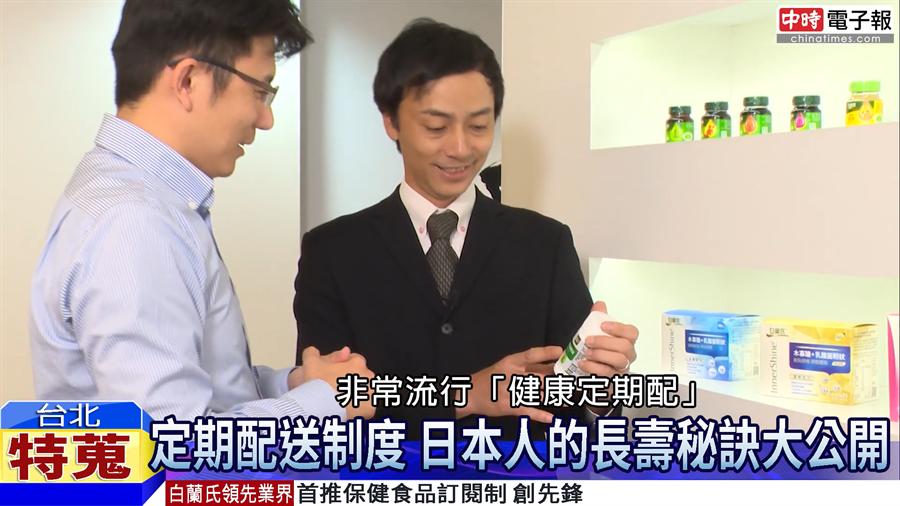 日本盛行已久的「健康定期配」配送制度。(圖/截取自youtube)