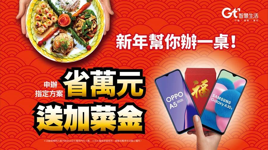 亞太電信金選三款人氣大螢幕手機,綁約可 0元帶回家,加碼再送2000元加菜金。(亞太電信提供/黃慧雯台北傳真)