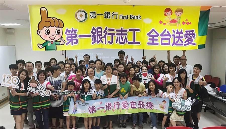 第一銀行歡慶120週年,溫馨送愛9年不間斷。  圖/第一銀行提供