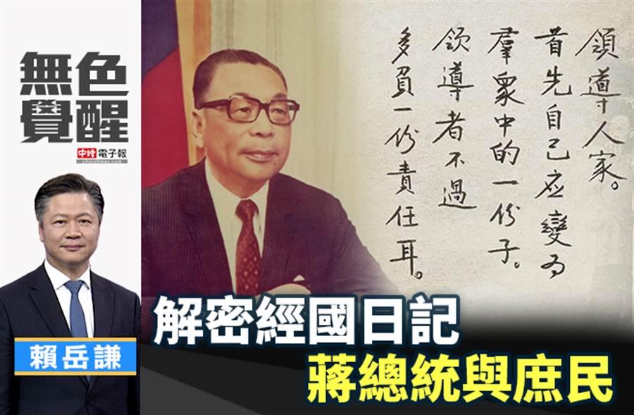 無色覺醒》賴岳謙:解密經國日記-蔣總統與庶民(圖/翻攝影片)