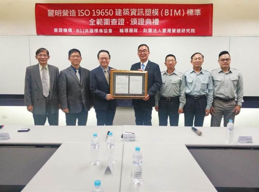 (麗明營造董事長吳春山(右四)今日代表領取BIM國際標準ISO19650通過證書。圖/麗明營造)