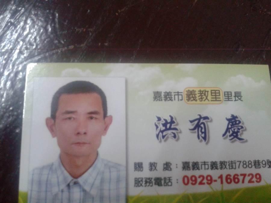 嘉義市東區義教里長洪有慶因罹患癌症去世,享年57歲。(圖擷自洪有慶fb)