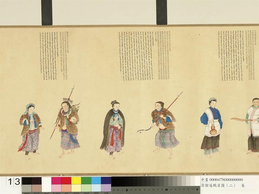 謝遂的《職貢圖》中可見對台灣原住民的描繪與說明。(國立故宮博物院提供/李怡芸台北傳真)