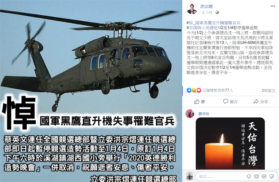 洪宗熠也在臉書宣布將暫停所有競選造勢活動。(翻攝洪宗熠臉書/吳建輝彰化傳真)