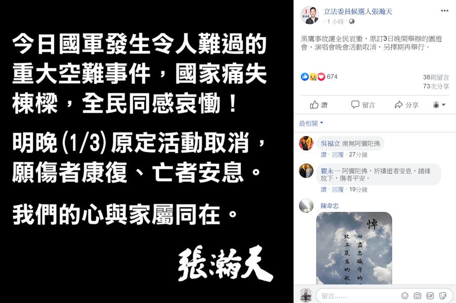 張瀚天也宣布取消周末晚間將舉辦的園遊演唱會,並表示會擇日再舉行。(翻攝張瀚天臉書/吳建輝彰化傳真)