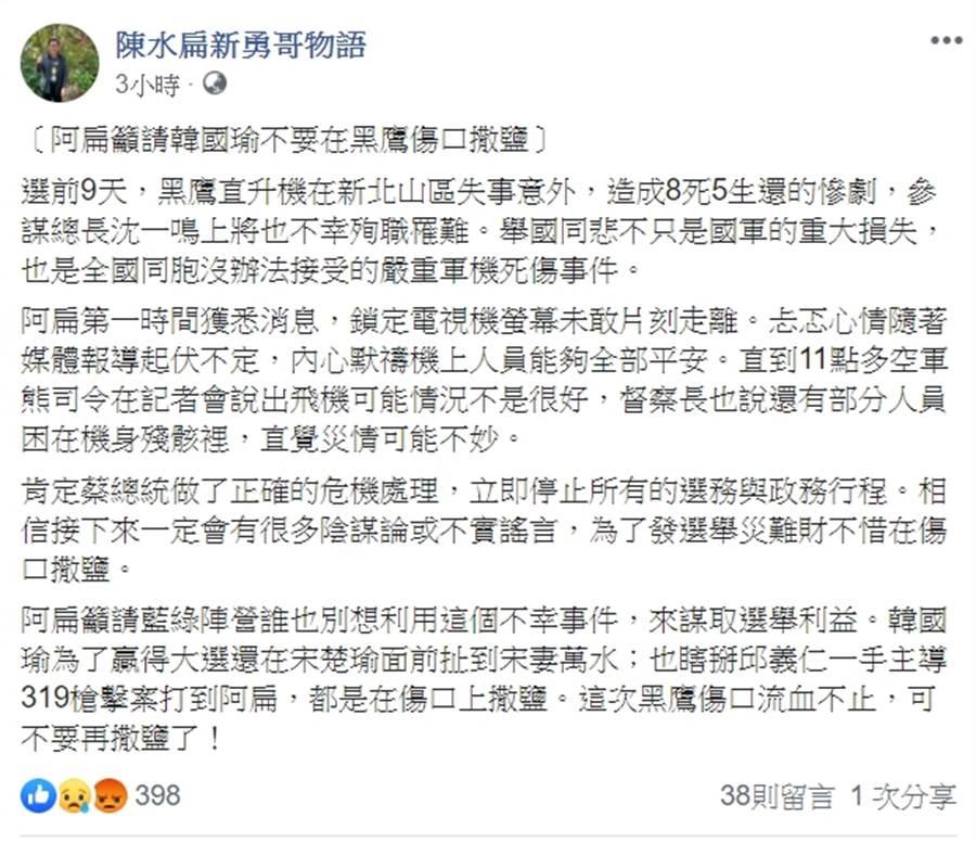 黑鷹失事,陳水扁在臉書肯定蔡英文危機處理,卻不忘藉機嗆韓國瑜,反遭網友痛罵 (圖/翻攝自陳水扁臉書)