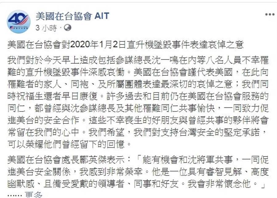 罕見 AIT哀悼黑鷹殉職國軍,推崇沈一鳴愛戴領導者。(截圖自AIT臉書)