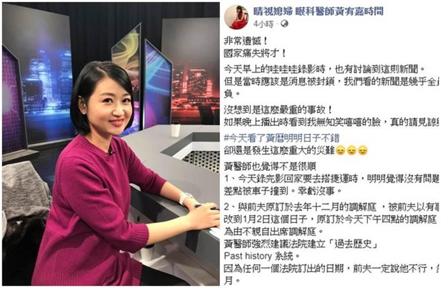 美女醫生黃宥嘉為了錄影露笑臉道歉。(取自睛視媳婦 眼科醫師黃宥嘉時間臉書)