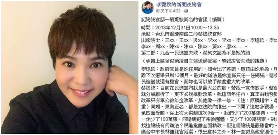 資深媒體人李艷秋在臉書PO出2018年12月31日總統府的「會議紀錄」,內容驚人。(翻攝李艷秋臉書)