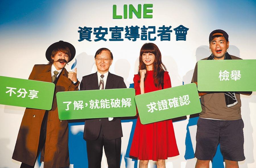 國安局能監控LINE相關內容?LINE品牌公關廖婉寧昨表示,沒有任何人可以監控,也不可行,因為有點對點的加密紀綠。圖為LINE與內政部一同舉辦資安宣導活動。(本報資料照片)