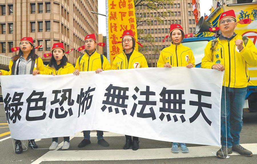 為新黨拉「綠色恐怖無法無天」布條,抗議反滲透法立法。(本報資料照)