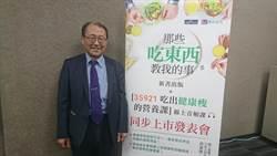 台大人氣教授洪泰雄 教民眾吃出健康瘦