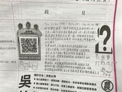 北市立委候選人唯一政見被修改 蔣萬安照片變問號