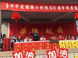 清水建國國小60歲生日 台中市議長送「新跑道」祝壽