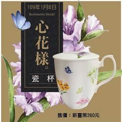 郵局將推心花樣系列瓷器集郵商品「心花樣瓷杯」