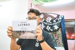 和理非非不再?攝影集見證香港
