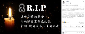 哀悼文遭批扯年改 王惠美回應這樣說…