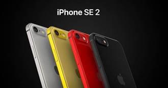 Digitimes預測 蘋果平價機iPhone SE 2竟有兩款