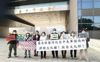 公民團體抗議籲保留台中美軍招待所 中市府:將廣納民意