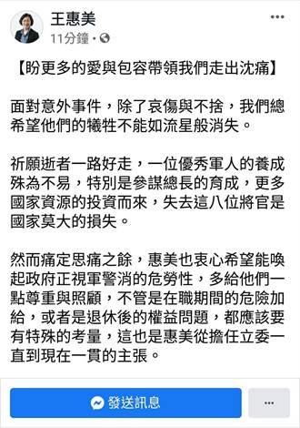 黑鷹哀悼文被批扯年改 王惠美:相信軍警消不認為是消費