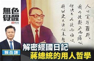 賴岳謙:解密經國日記─蔣總統的用人哲學