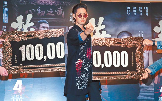 吳建豪展現好身手,擊破億元字樣的匾額慶祝票房佳績。(陳俊吉攝)