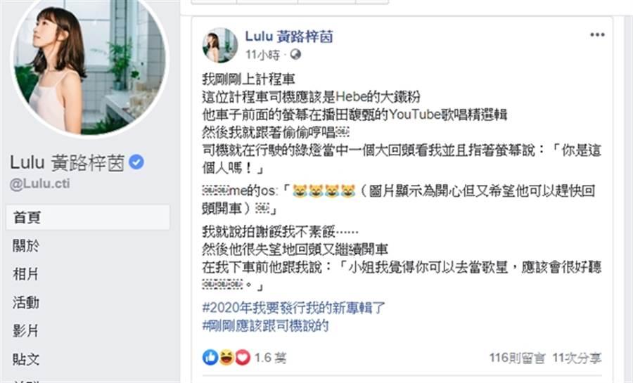 LuLu分享坐到Hebe鐵粉小黃司機的車。(圖/翻攝自Lulu 黃路梓茵臉書)