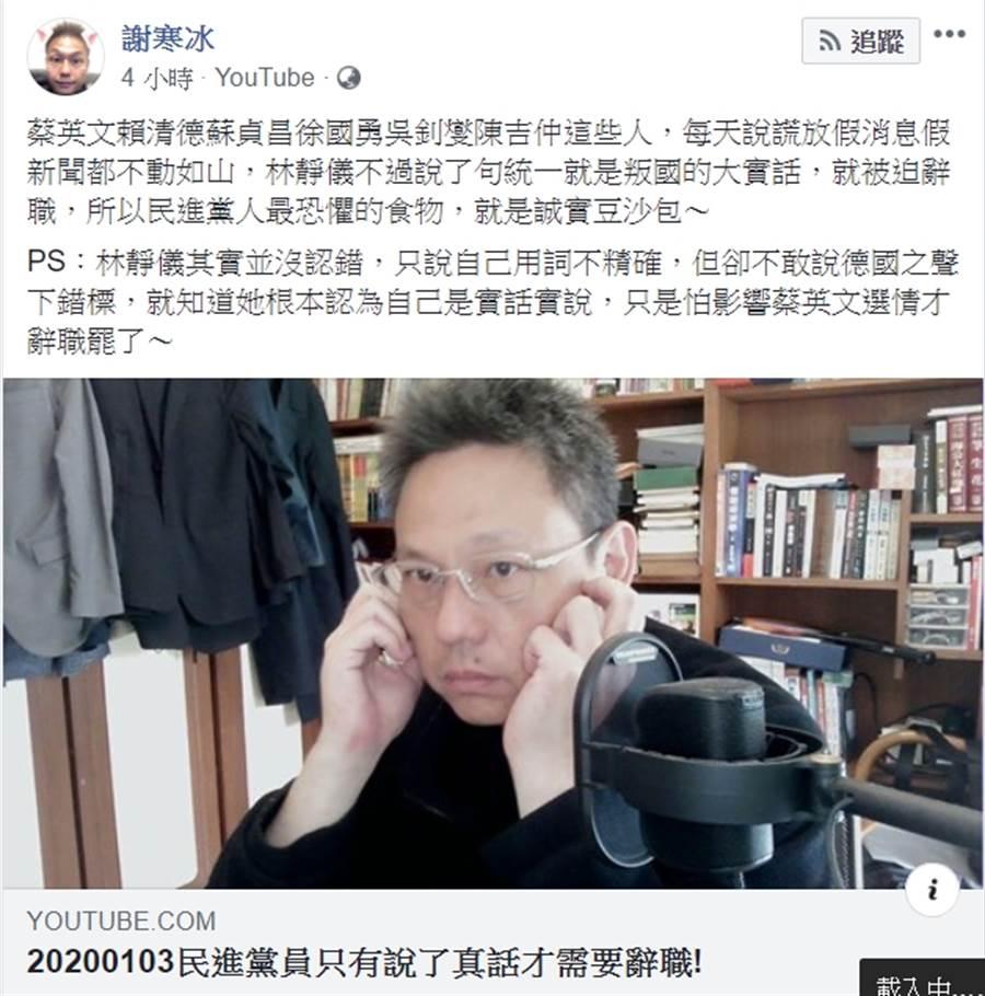 謝寒冰在臉書嘲諷林靜儀就是說實話才被迫辭職,誠實豆沙包是民進黨最恐懼的食物 (圖/翻攝自謝寒冰臉書)
