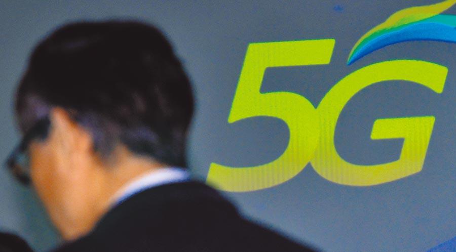 五大電信公司對於5G頻譜數量需求,仍然沒有互相退讓的跡象,總標金估最快下周飆破千億元。圖/本報資料照片