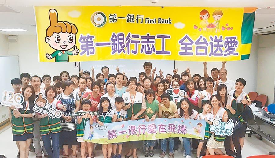 第一銀行歡慶120周年,溫馨送愛九年不間斷。圖/第一銀行提供