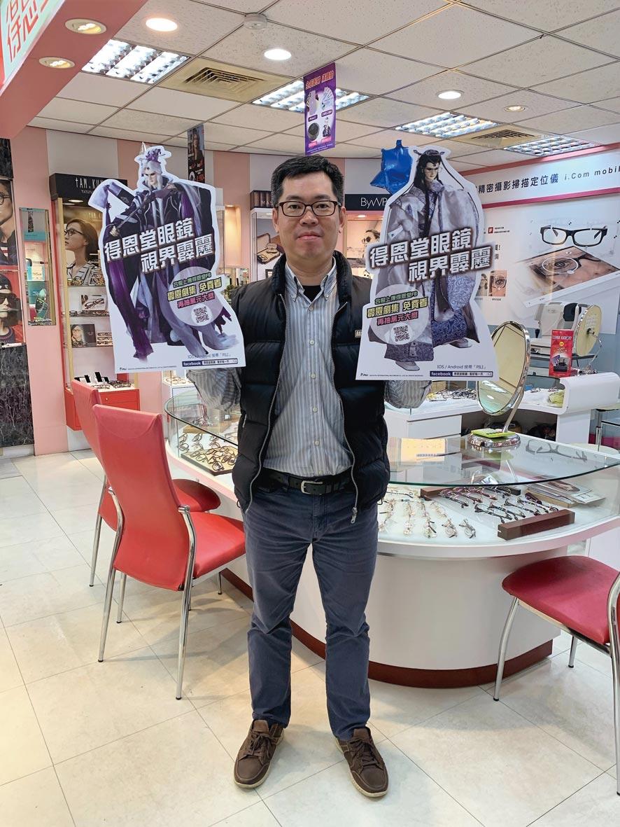 得恩堂眼鏡與霹靂布袋戲合作在2020新年期間推出「日本原裝 視界霹靂」活動;圖為得恩堂門市。圖/黃志偉