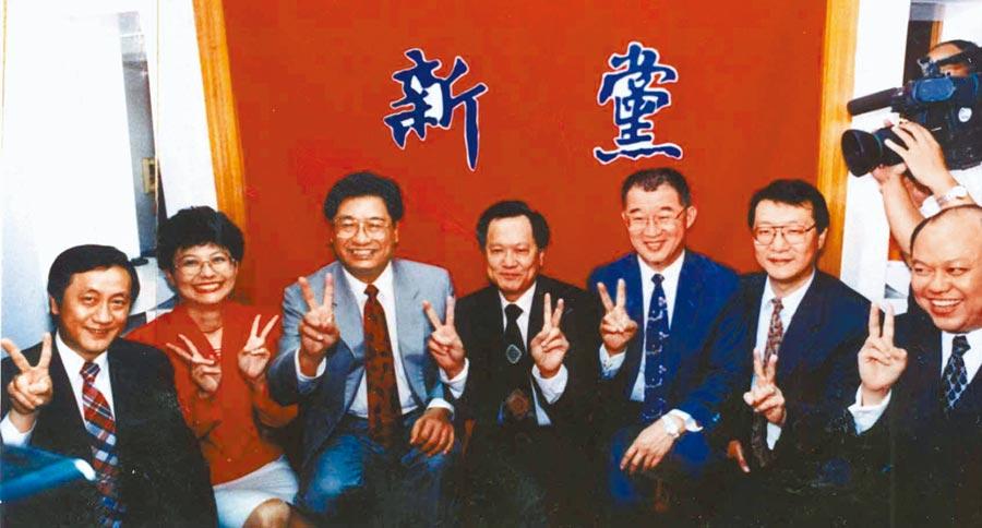 王建煊表示,新黨創黨27年來一直維持格調,不像其他政黨一直變來變去。圖為新黨創黨時王建煊(右三)與創黨元老合影。(新黨提供)
