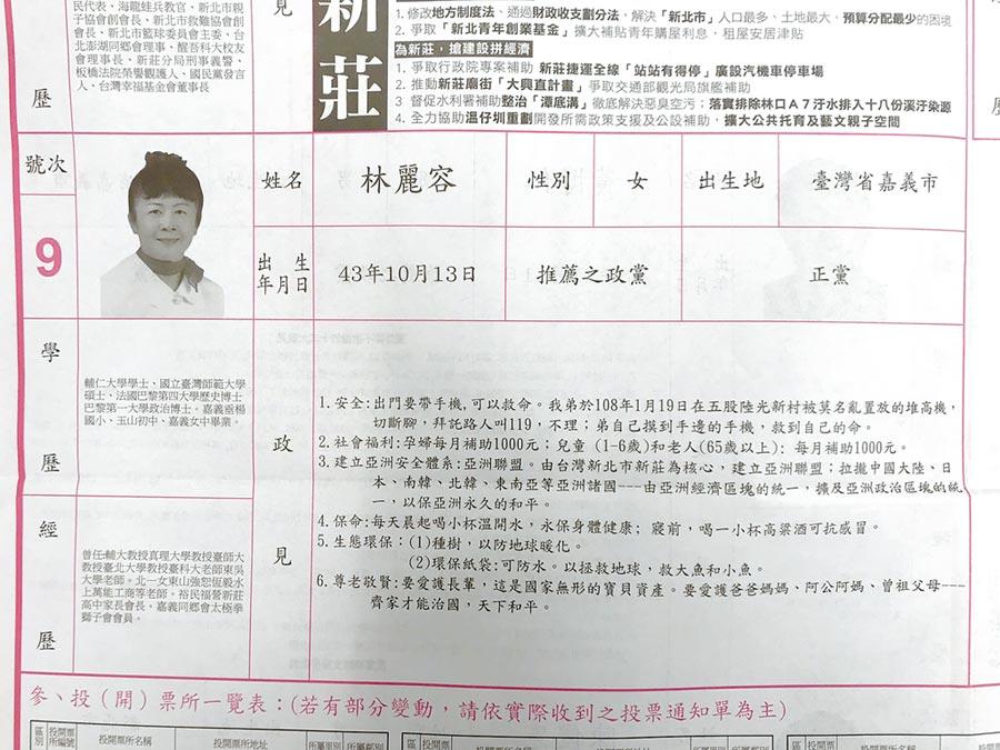 正黨第四選區候選人林麗容提出政見包括「出門要帶手機,可以救命」等叮嚀。(譚宇哲攝)