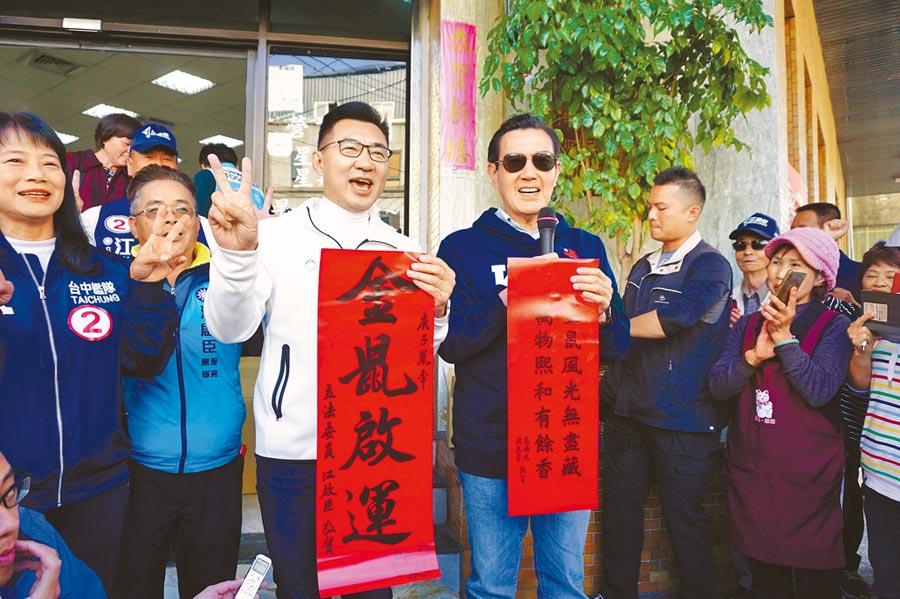 前總統馬英九(右)南下台中發送鼠年春聯,並為國民黨立委候選人江啟臣(左)拉抬人氣。(王文吉攝)