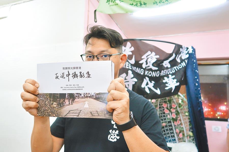 《反送中攝影集》文字作者天爸表示,過去香港人一直相信和平遊行,但如今政府做錯事,強迫人民必須走上街頭,人們不是在暴動。(許文貞攝)