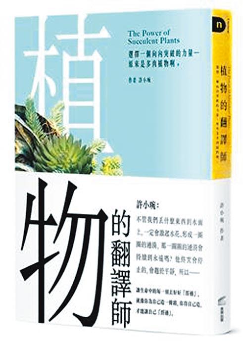 植物的翻譯師(商周出版提供)