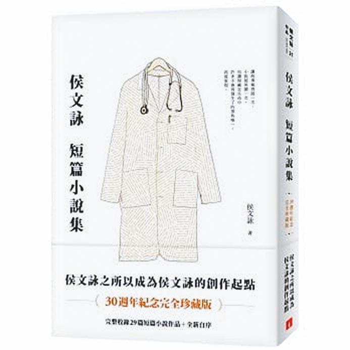 侯文詠短篇小說集(皇冠出版提供)