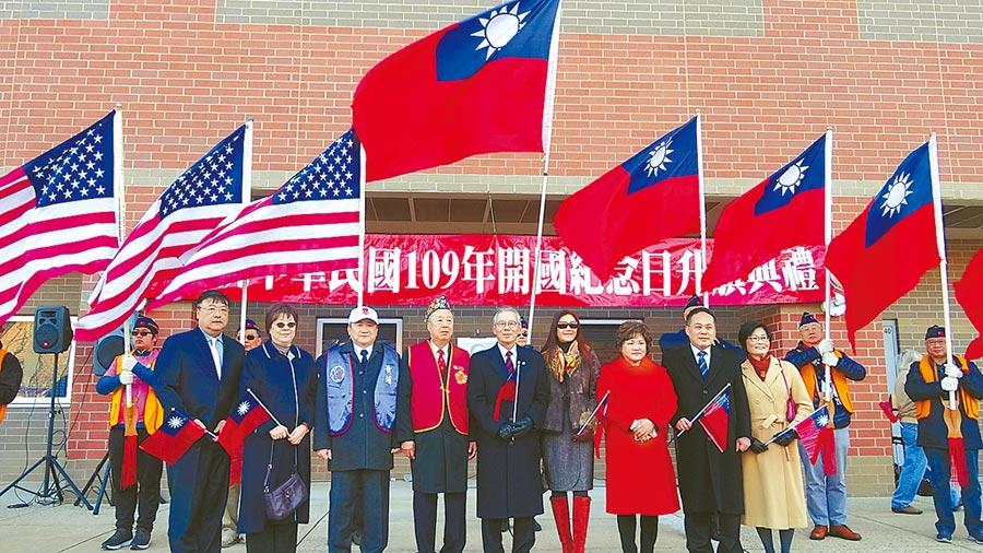 大華府地區台僑美東時間1日舉行中華民國109年元旦升旗,許多僑胞頂著寒風到場參加。(中央社)