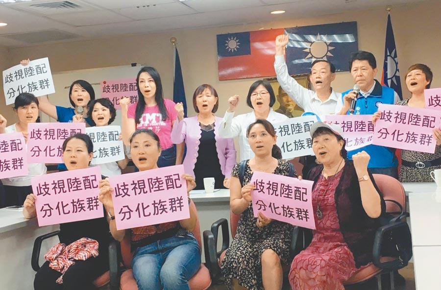 《反滲透法》令陸配為難。圖為2018年8月4日,國民黨議員舉行記者會批評綠營「歧視陸配、分化族群」。(本報系資料照片)
