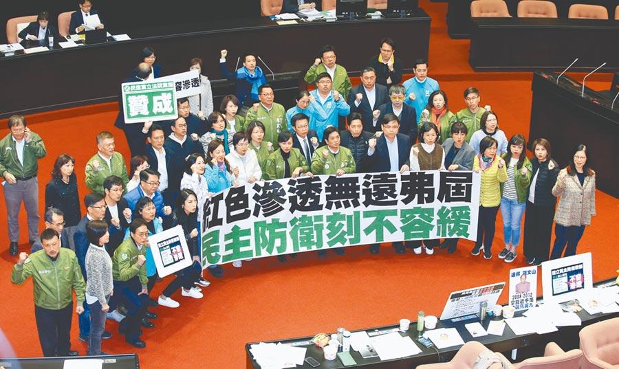 2019年12月31日,立法院三讀通過《反滲透法》,民進黨立委在議場拉起布條高喊「民主核心,不容滲透」。(本報系資料照片)
