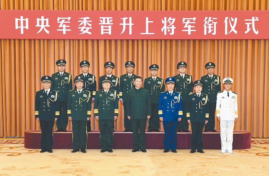 2019年12月12日,中央軍委主席習近平(中)等領導,與晉陞上將軍銜的軍官合影。(新華社)
