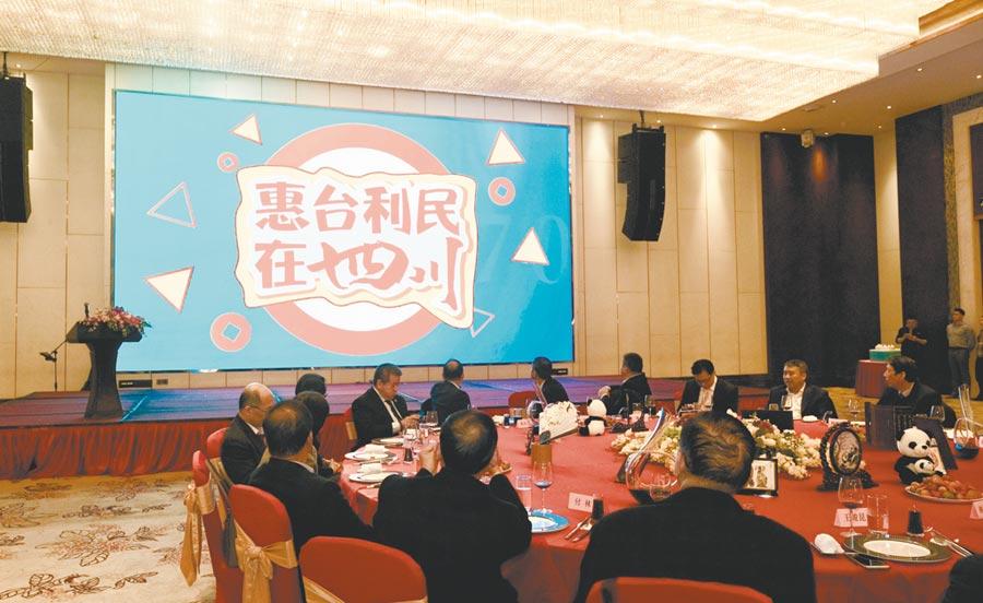 聯誼會上首發《惠台利民在四川》專題片。