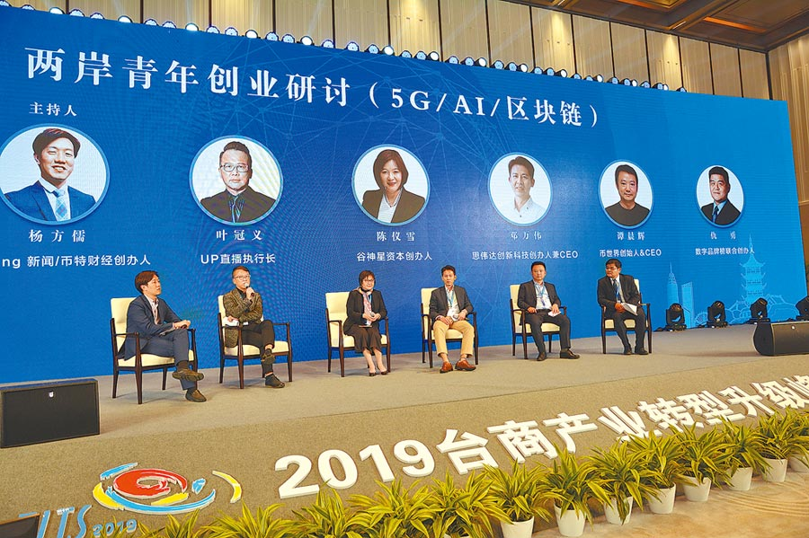 2019台商產業轉型升級峰會分論壇。(記者宋秉忠攝)