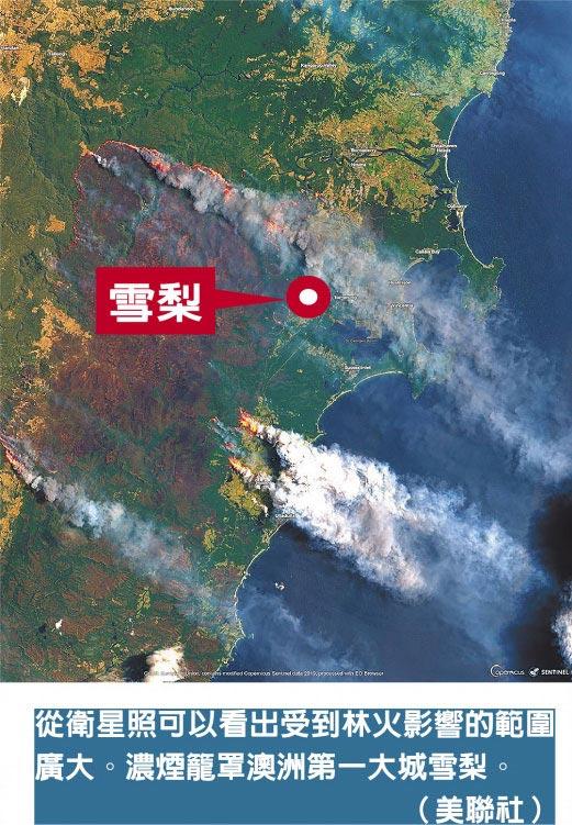 從衛星照可以看出受到林火影響的範圍廣大。濃煙籠罩澳洲第一大城雪梨。(美聯社)