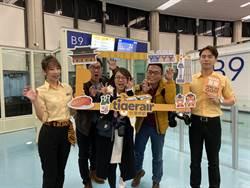 台灣虎航今首航首爾仁川 3/29起增為天天飛