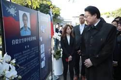 悼黑鷹罹難者 林右昌代表基隆市民向英靈致謝