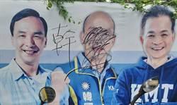 北市男子不爽韓國瑜 競選海報寫「幹」被逮